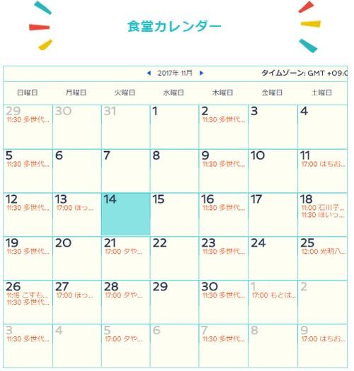 八王子食堂ネットワーク カレンダー