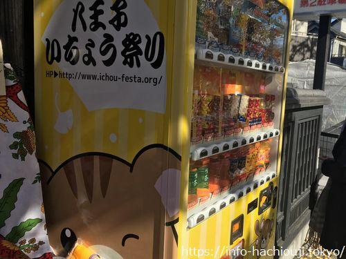 ムーちゃん 自動販売機 いちょう祭り