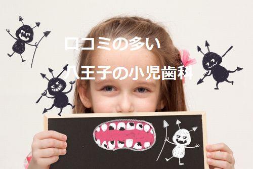 八王子 小児歯科