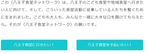 八王子食堂ネットワーク ホームページ