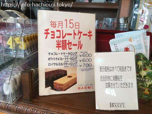 バーゼル チョコレートケーキ 15日半額