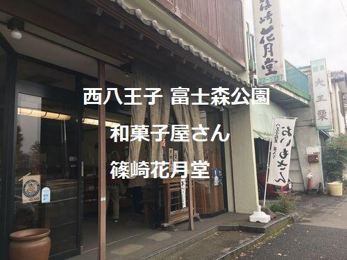 西八王子 和菓子 篠崎花月堂