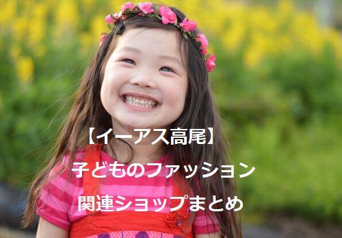 イーアス高尾 子ども ファッション