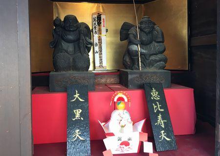 八王子成田山伝法院 恵比須大黒