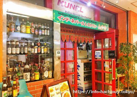 高尾 カレー店 ムナル