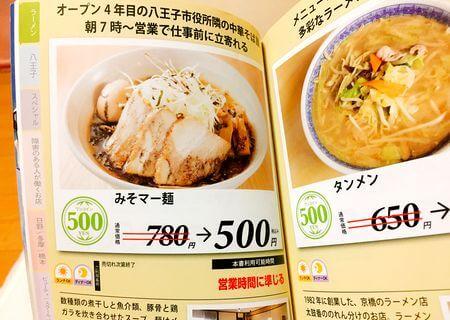 八王子パスポート中華そば松葉みそマー麺