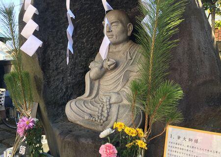 八王子 成田山伝法院 弘法大師