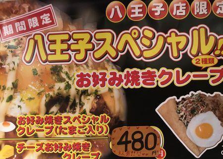 テイクザハニー八王子店 限定メニュー