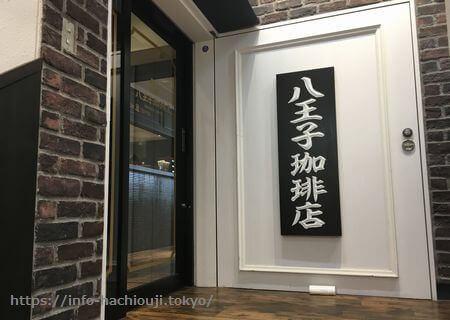 八王子珈琲店 店舗入り口
