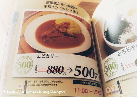八王子パスポート ムナル カレー店