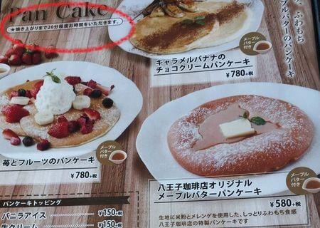 八王子珈琲店 メープルバターパンケーキ