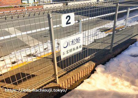 松姫本店 駐車場