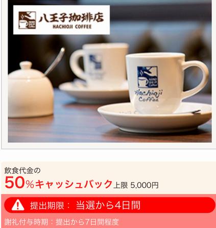 八王子珈琲店ファンくる無料