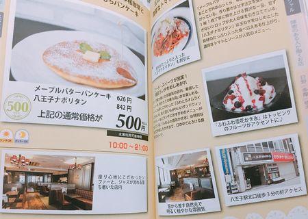八王子パスポート 八王子珈琲店