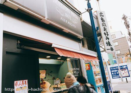 メロンパン802 八王子店 外観