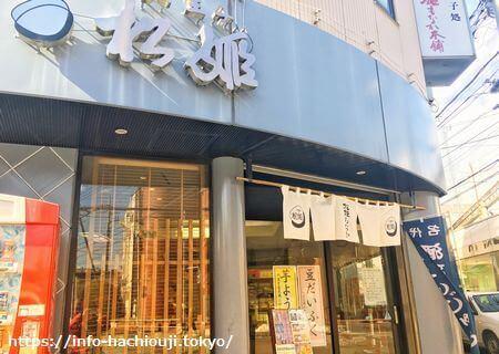 八王子市明神町 松姫本店 外観