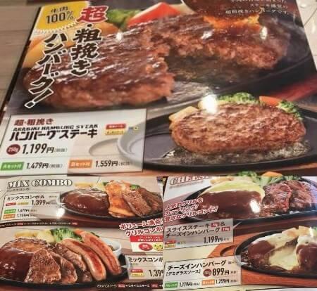 ステーキのどん メニュー