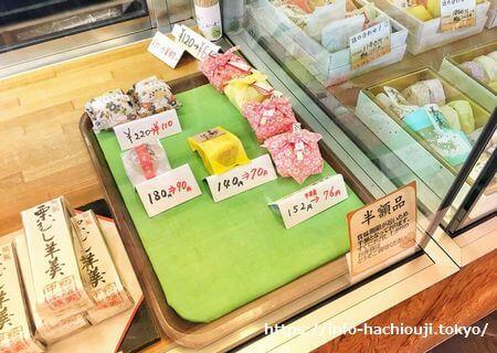 松姫本店 割引 和菓子