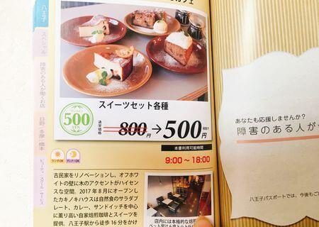 八王子パスポート 掲載 カキノキハウス