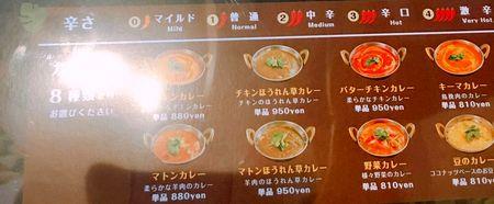 ミリス 種類 カレー