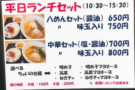 中華そば松葉ランチメニュー (2)