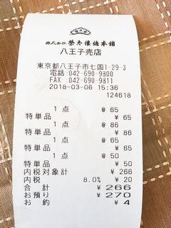 榮太樓八王子みなみ野 和菓子 価格