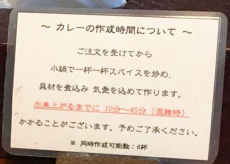 奥芝商店片倉城店 カレーの作成時間