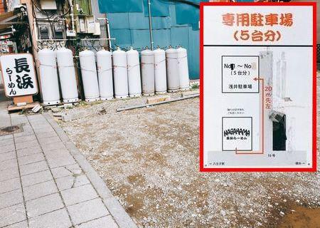 長浜ラーメン八王子 駐車場