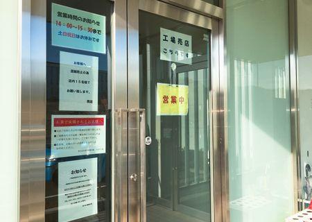 榮太郎八王子工場 直売所