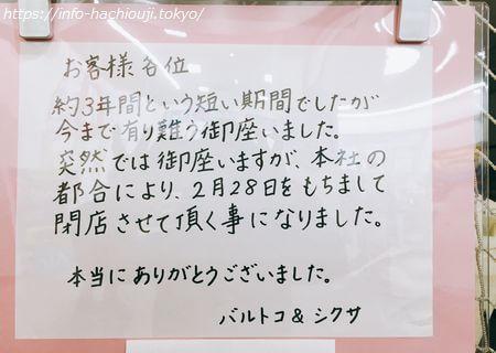 アクロスモール八王子みなみ野 バルトコ閉店2