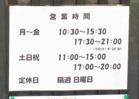 中華そば松葉 営業時間