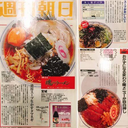 ラーメンのデパート宮城 雑誌掲載