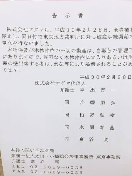 アクロスモール八王子みなみ野 バルトコ閉店3