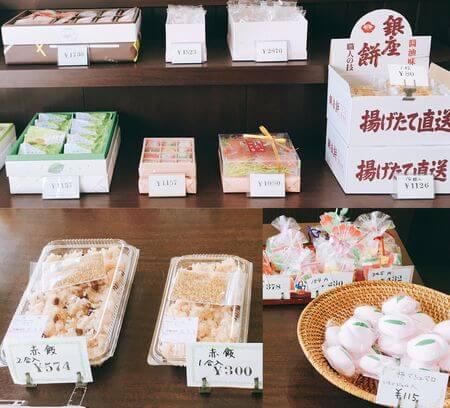 稲毛屋 その他和菓子