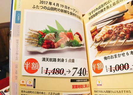 山田町採り直 龍神丸市場 八王子パスポート