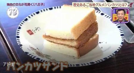 八王子ご当地グルメパンカツ サンド