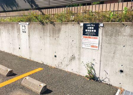 八王子みなみ野カフェフィーカ駐車場