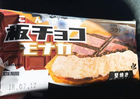 シャトレーゼ八王子めじろ台格安アイスクリーム (3)