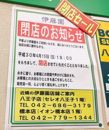 伊藤園三和みなみ野店閉店