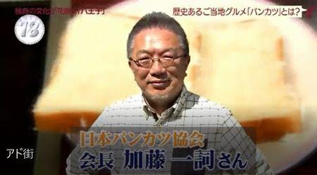 八王子ご当地グルメパンカツ協会会長さん