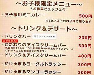 和風カレー専門店がじゅまるの杜 お子様メニュー