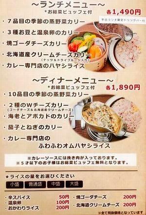 和風カレー専門店がじゅまるの杜 メニュー