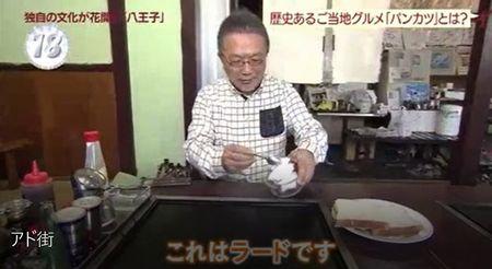八王子ご当地グルメパンカツ 作り方1