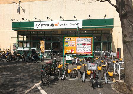 グルメシティ ダイエー高尾店