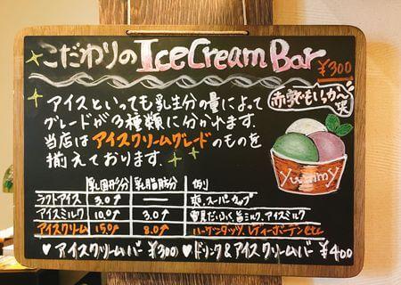 和風カレー専門店がじゅまるの杜 アイスクリームバイキング