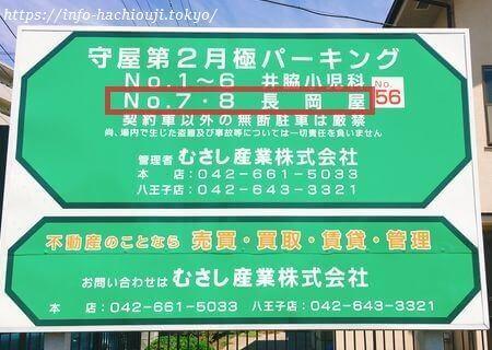 長岡屋 駐車場の看板
