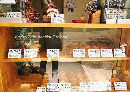 水郷田名まめくら パン価格