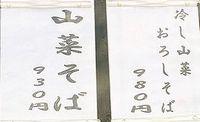 高尾山お蕎麦屋 栄茶屋 (14)