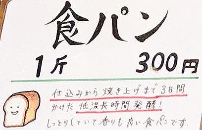 水郷田名まめくら 食パン 低温発酵