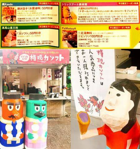 高尾山 喫茶小坊 一福 力ソフト